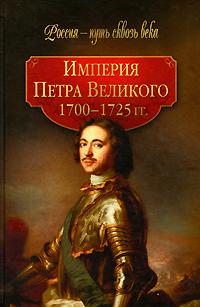 Империя Петра Великого. 1700-1725 гг.
