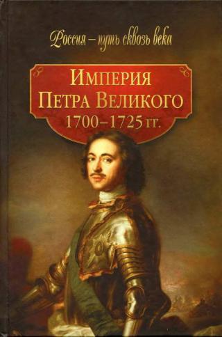 Империя Петра Великого (1700-1725 гг.)