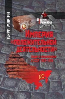 Империя «положительной деятельности». Нации и национализм в СССР, 1923–1939