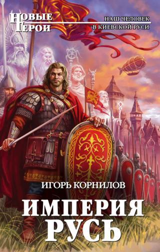 Империя Русь [litres]