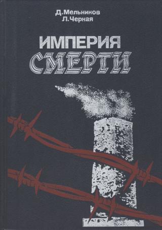 Империя смерти [Аппарат насилия в нацистской Германии. 1933–1945]