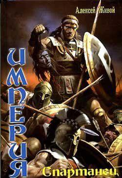 Империя: Спартанец
