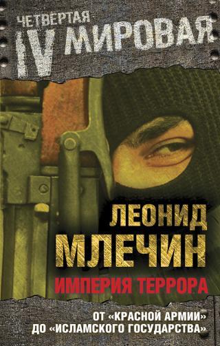 Империя террора [От «Красной армии» до «Исламского государства»]