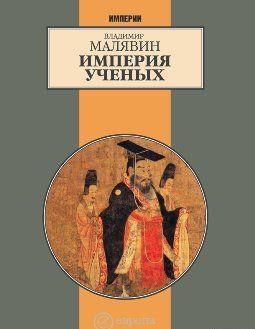 Империя ученых (Гибель древней империи. 2-е испр. изд.)