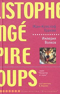 Империя волков [L'empire des loups - ru]