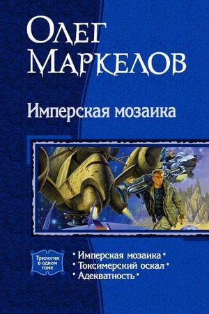 Имперская мозаика (трилогия)