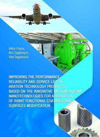 Improving the performance, reliability and service life of aviation technology products based on the innovative vacuum-plasma nanotechnologies for application of avinit functional coatings and surfaces modification