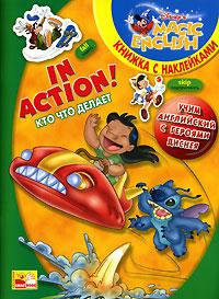 In Action (Учим английский с героями Диснея)