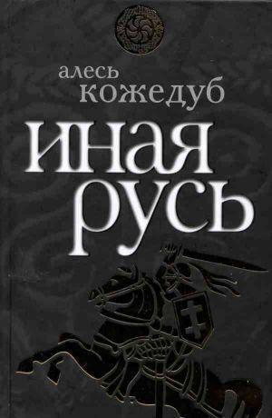 Иная Русь