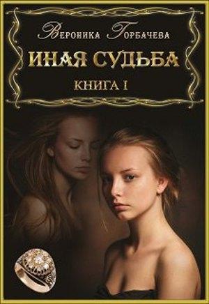 Иная судьба. Книга 1 (СИ)