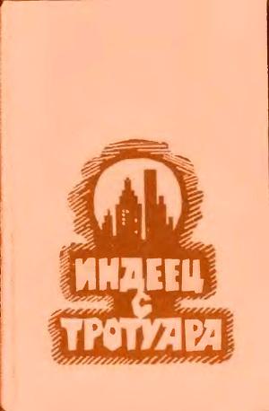 Индеец с тротуара (сборник)