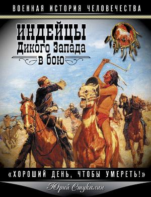 Индейцы Дикого Запада в бою. Хороший день, чтобы умереть!