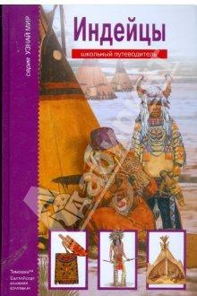 Индейцы. Школьный путеводитель