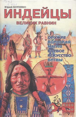 Индейцы Великих равнин