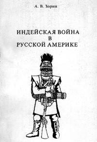 Индейская война в Русской Америке