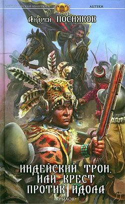 Индейский трон, или Крест против идола