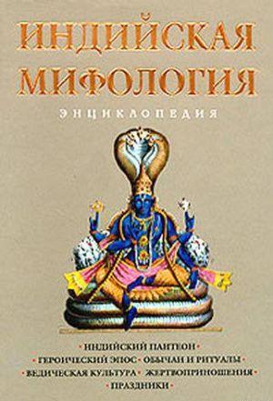 Индийская мифология. Энциклопедия
