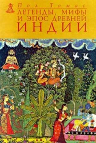 Легенды, мифы и эпос Древней Индии