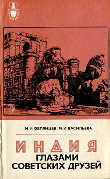 Индия глазами советских друзей