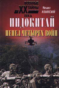 Индокитай: Пепел четырех войн (1939-1979 гг.)
