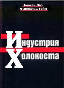 ИНДУСТРИЯ ХОЛОКОСТА