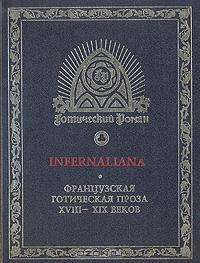 Infernaliana: Французская готическая проза XVIII - XIX веков