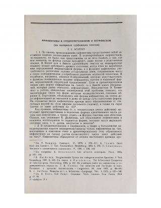 Инфинитивы в среднеперсидском и парфянском (на материале турфанских текстов)
