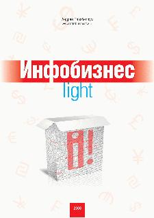 Инфобизнес-light