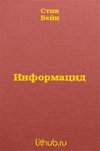 Информацид