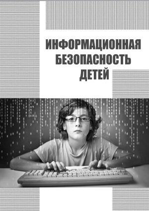 Информационная безопасность для детей