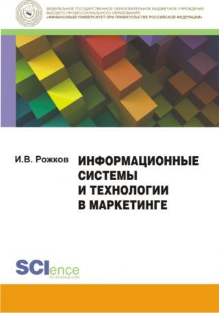 Информационные системы и технологии в маркетинге [Монография]