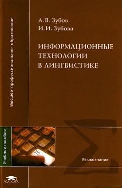 Информационные технологии в лингвистике [Учебное пособие]