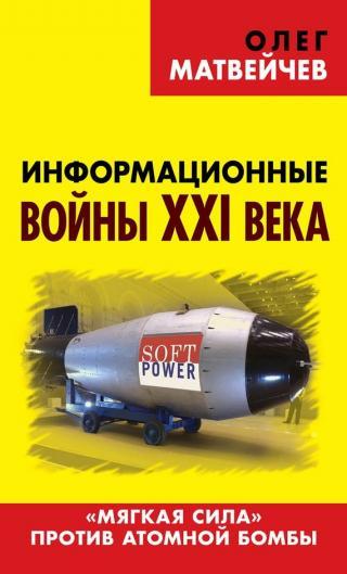 Информационные войны XXI века. «Мягкая сила» против атомной бомбы