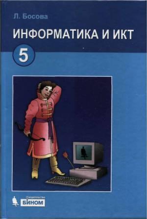 Информатика 5 класс. Учебник