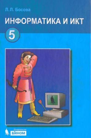 Информатика и ИКТ: учебник для 5 класса.