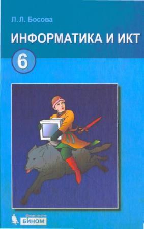 Информатика и ИКТ: учебник для 6 класса.