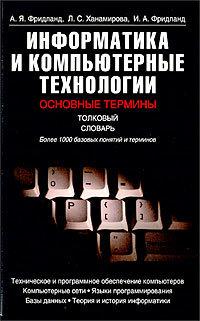 Информатика и компьютерные технологии. Основные термины. Толковый словарь