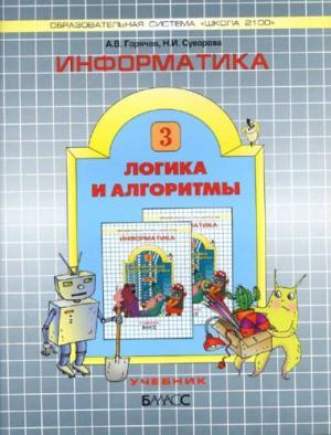 Информатика. Учебник. 3 класс («Логика и алгоритмы»)