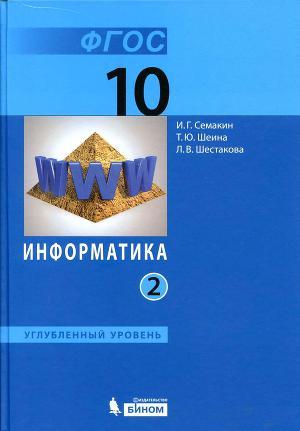 Информатика. Учебник для 10 класса в 2-х частях. Часть 2. Углубленный уровень