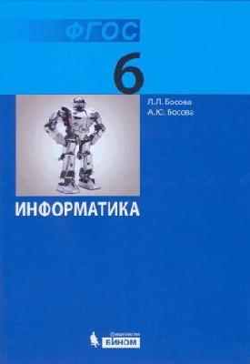 Информатика. Учебник для 6 класса. ФГОС.