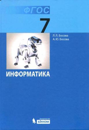 Информатика. Учебник для 7 класса. ФГОС [Издательство Бином 2013 год]