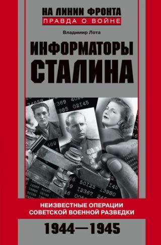 Информаторы Сталина. Неизвестные операции советской военной разведки. 1944-1945