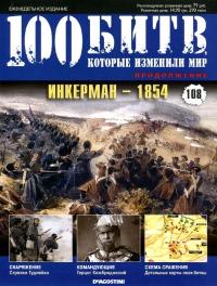 Инкерман — 1854