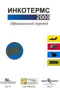 Инкотермс 2000