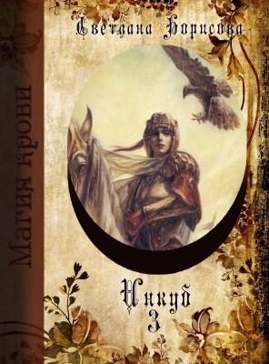 Инкуб. Книга 3 (СИ)
