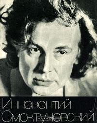 Иннокентий Смоктуновский. Творческий портрет