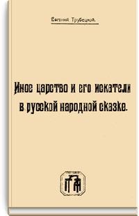 Иное царство и его искатели в русской народной сказке