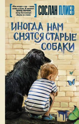 Иногда нам снятся старые собаки [сборник]