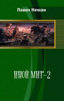 Иной мир-2(Маришка)
