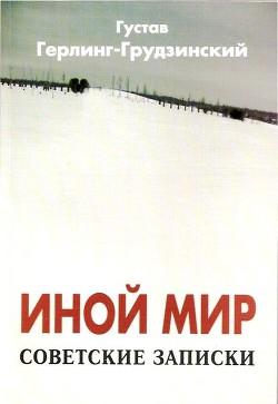 Иной мир (Советские записки)